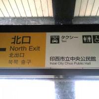 木下駅の北口に向かって歩く。